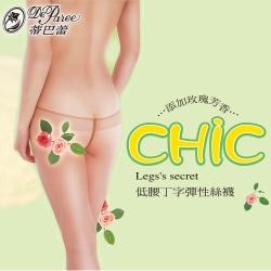 蒂巴蕾 CHIC低腰丁字彈性絲襪