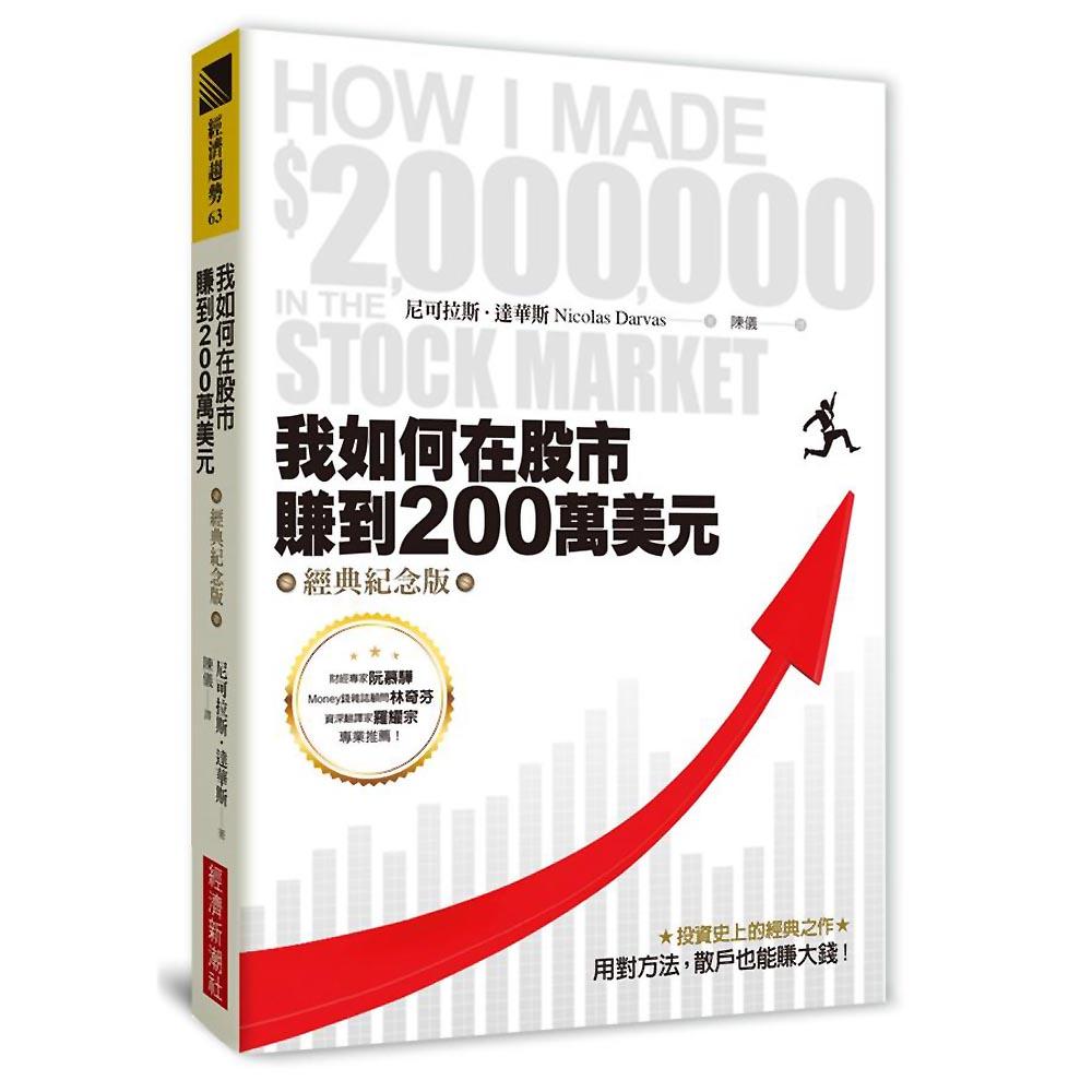 我如何在股市賺到200萬美元(經典紀念版)