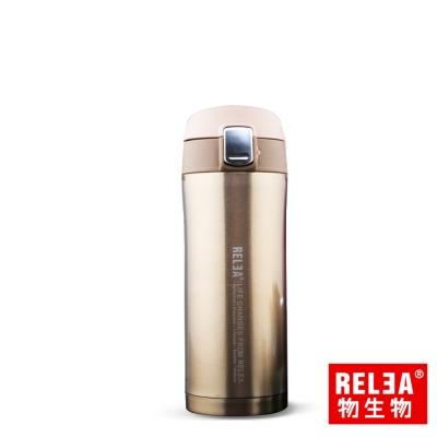 香港RELEA物生物 尚雅時尚彈蓋鎖扣式雙層真空保溫杯350ml(玫瑰金)