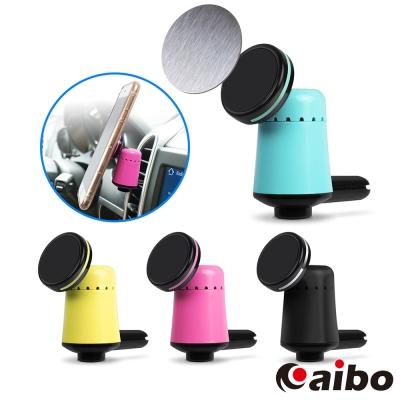 aibo 汽車出風口用 多功能磁吸式香水車架(IP-MA21)