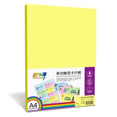 彩之舞HY-D60W A4 鮮黃色 多功能名片紙 200張