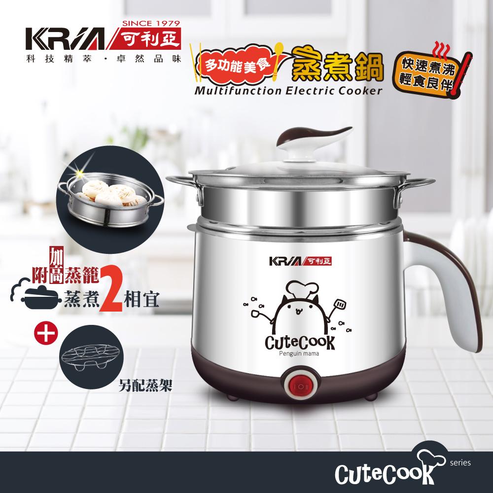 KRIA可利亞 1.7L雙層防燙多功能美食蒸煮鍋(精裝版) KR-D036W