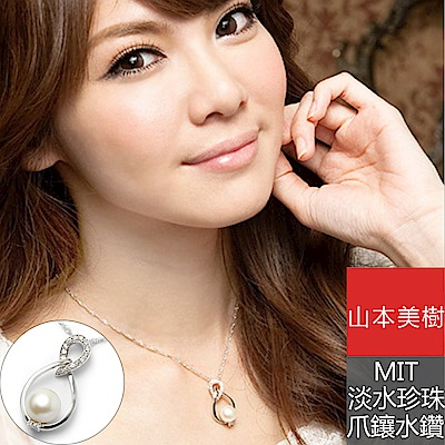 山本美樹 MIT珍愛情結奧地利鑽淡水珍珠項鏈
