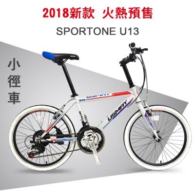 SPORTONE U13 20吋21速 451輪組 前輪快拆 SHIMANO指撥煞變合一小徑車