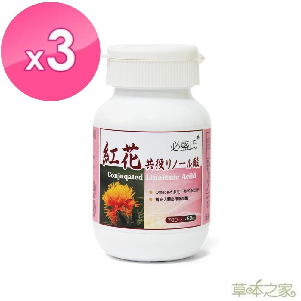草本之家-紅花籽油 CLA60粒X3瓶