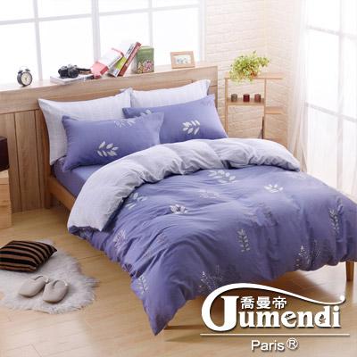 喬曼帝Jumendi-靛藍香氣 台灣製加大四件式特級100%純棉床包被套組