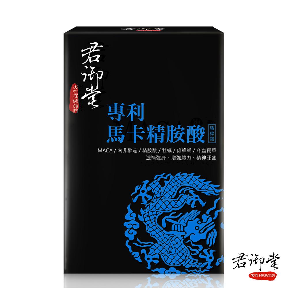 君御堂-專利馬卡精胺酸強悍錠x1盒 (30錠/盒)