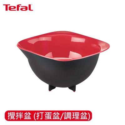 Tefal法國特福 巧變精靈配件系列攪拌盆(打蛋盆/調理盆)