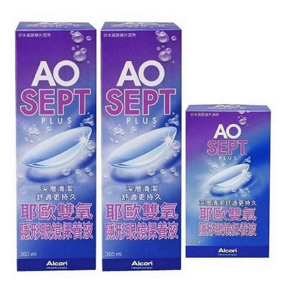 AO耶歐 雙氧隱形眼鏡保養液360mlX2+90mlX1