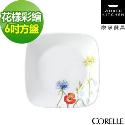 CORELLE康寧 花漾彩繪6吋方形平盤