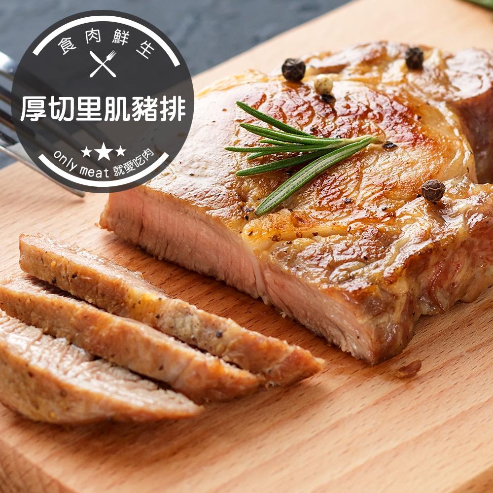 食肉鮮生 丹麥厚切里肌豬排*4包組(300g/包)