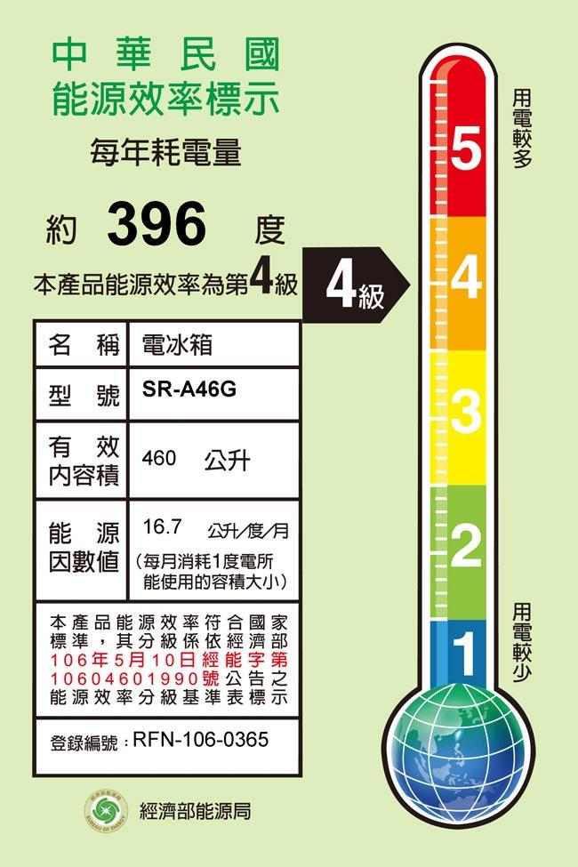 SAMPO聲寶460L雙門冰箱 SR-A46G 另有SR-A58GV SR-A46D SR-B46D SR-A46DV