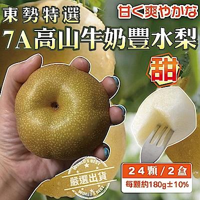 【天天果園】東勢特選高山牛奶豐水梨(每顆180g/每盒12顆) x2盒