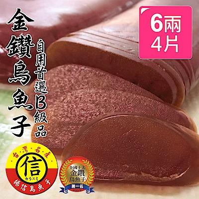 (揚信) 台灣第一名金鑽烏魚子 自用B級品 (6兩/4片)
