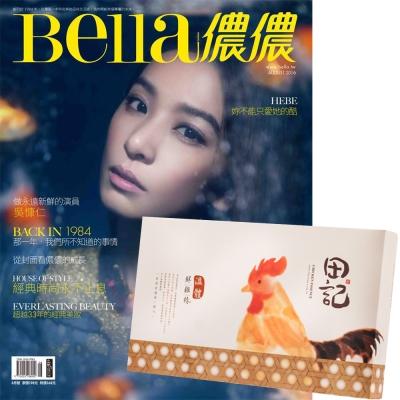 Bella儂儂雜誌 (1年12期) 贈 田記溫體鮮雞精 (60g/10入)