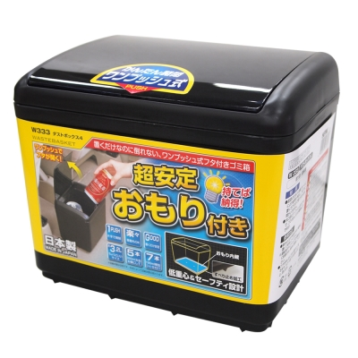 SEIWA車用垃圾桶-W333-急速配