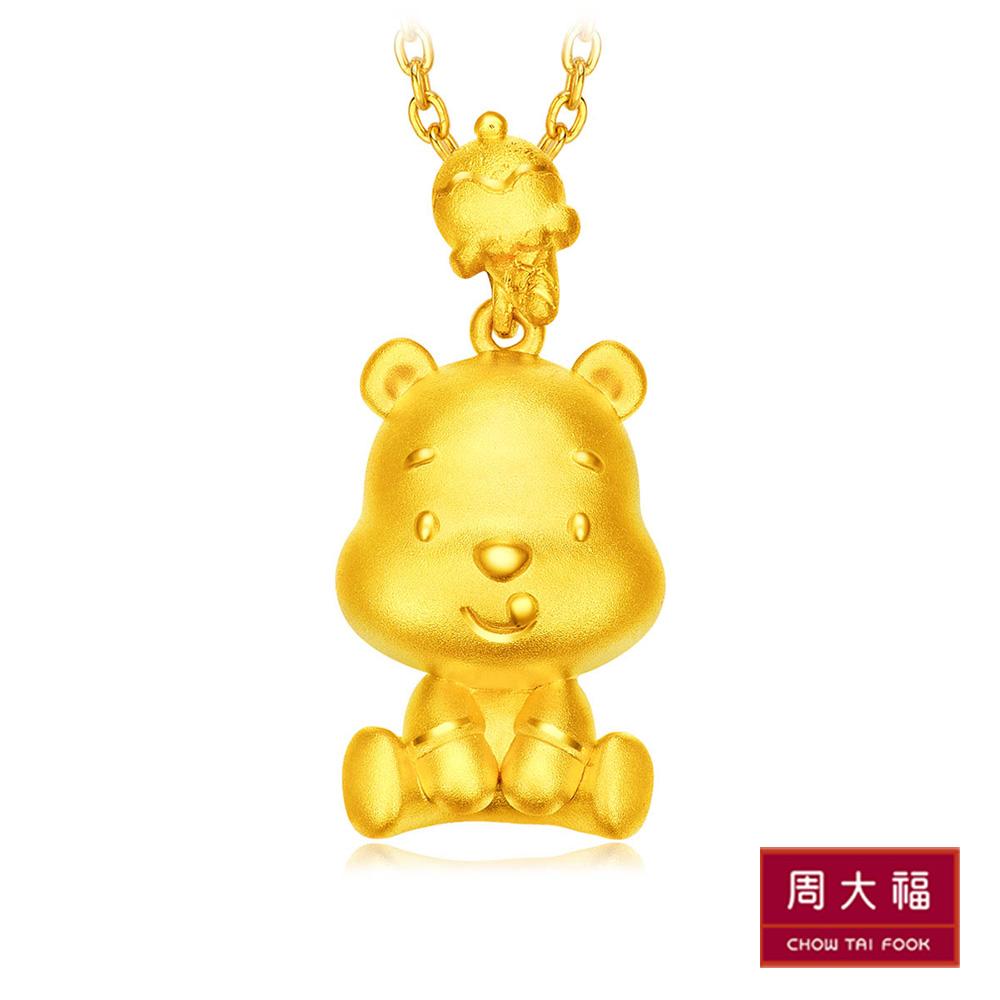 周大福 迪士尼小熊維尼系列 冰淇淋小熊維尼黃金吊墜(不含鍊)