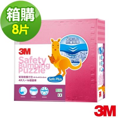 3M 兒童安全防撞地墊61.5cm-粉紅8片/箱購
