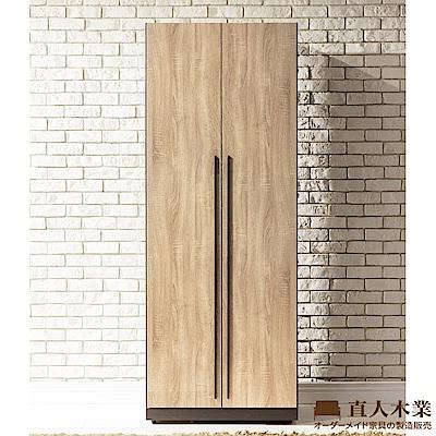 日本直人木業-BOSTON原切木76CM高衣櫃-內裝A款(76x54x196cm)