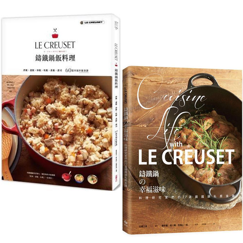 LE CREUSET鑄鐵鍋飯料理 鑄鐵鍋的幸福滋味(2書)