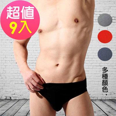 男內褲  法國名牌 舒適純棉三角褲 (超值9件組)