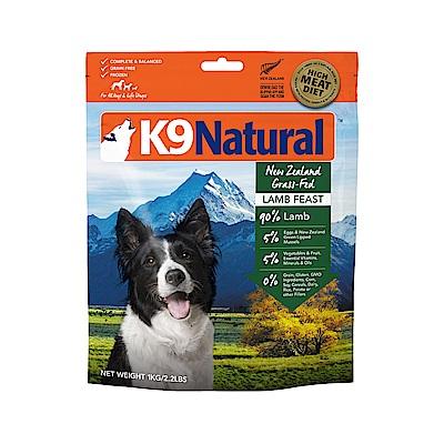紐西蘭K9 Natural 生食餐(冷凍) 羊肉5kg (1kg*5包)