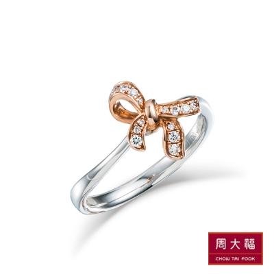周大福 小心意系列 浪漫蝴蝶結18K玫瑰金鑽戒(港圍13)