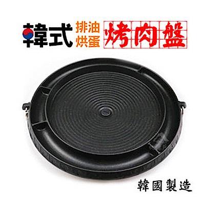 韓國 Doo San Design 韓式烘蛋排油烤肉盤 韓國製 1717062