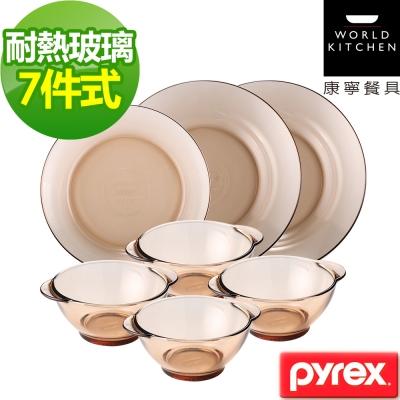 美國康寧Pyrex-透明耐熱玻璃餐盤7件組-701