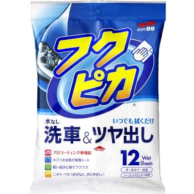 日本SOFT 99 驚奇布(洗車兼打蠟)-快