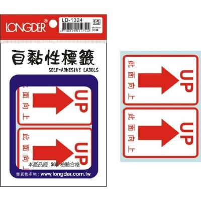 龍德 自黏性標籤 (此面向上) 50*75mm LD-1324 1盒(20包)
