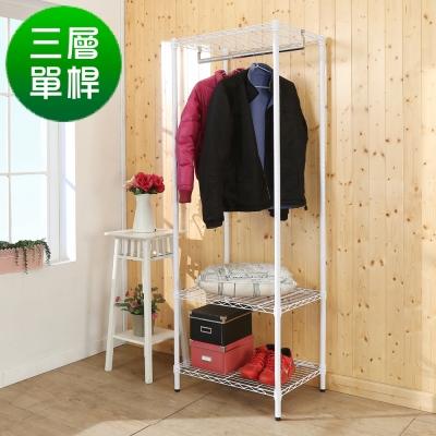 BuyJM白烤漆三層單桿衣櫥60x45x180cm-DIY