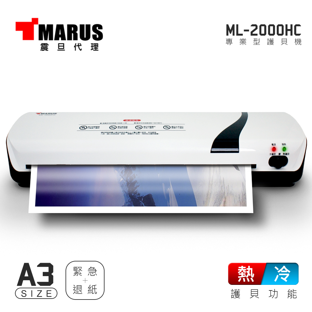 MARUS A3專業型冷 / 熱雙溫護貝機