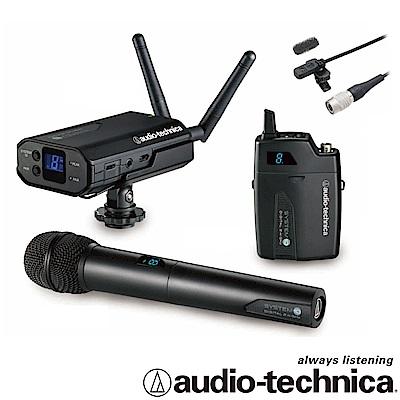 audio-technica  攝相機用無線麥克風(手握.腰掛) ATW1702A