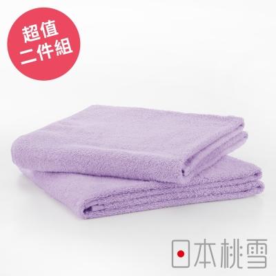 日本桃雪飯店大毛巾超值兩件組(紫丁香)