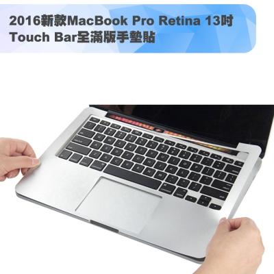 MacBook Pro Retina 13吋Touch Bar全滿版手墊貼