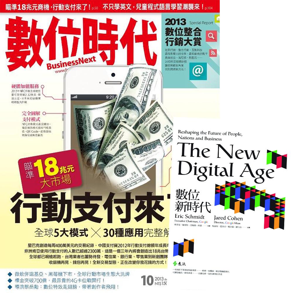 數位時代 (半年6期) + 數位新時代