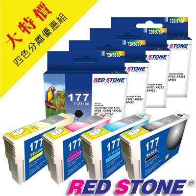 RED STONE for EPSON NO.177墨水匣(四色一組)優惠組