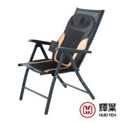 輝葉 4D溫熱手感按摩椅墊+高級透氣摺疊涼椅組(HY-633+HY-CR01)