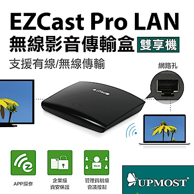 Upmost EZCast Pro LAN 無線影音傳輸盒【雙享機】