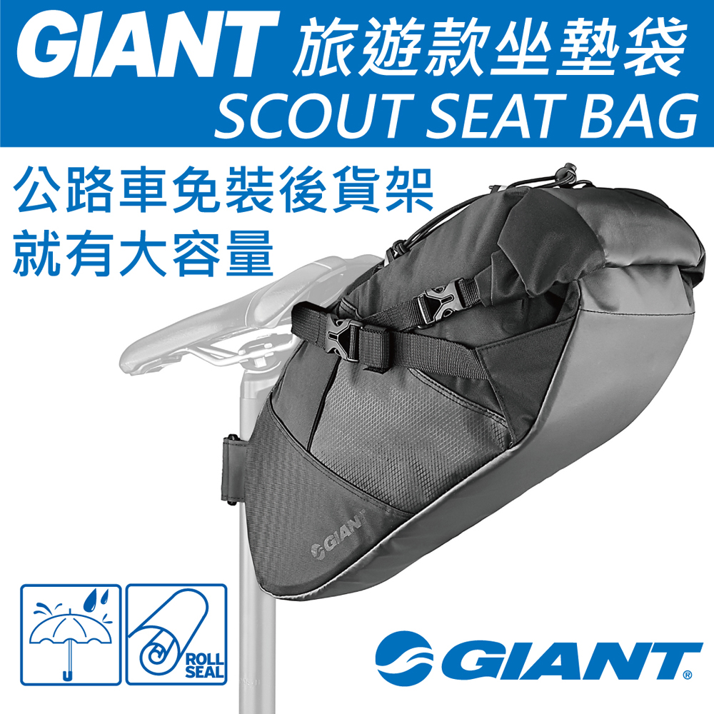 GIANT SCOUT 防水旅遊款坐墊袋
