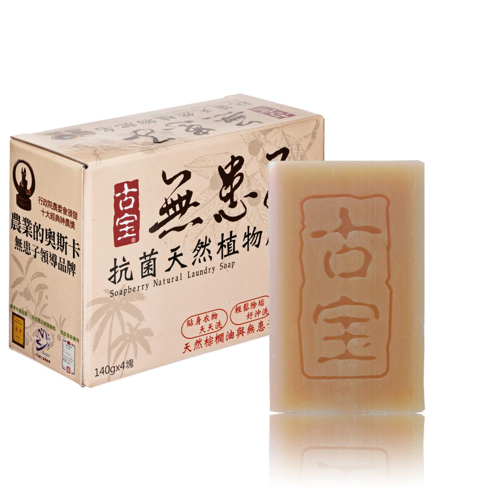 古寶無患子抗菌天然衣物植物肥皂140g x4入