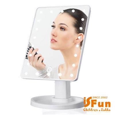 iSFun LED化妝鏡 明星光環360度觸控桌上鏡 白色二代USB充電款
