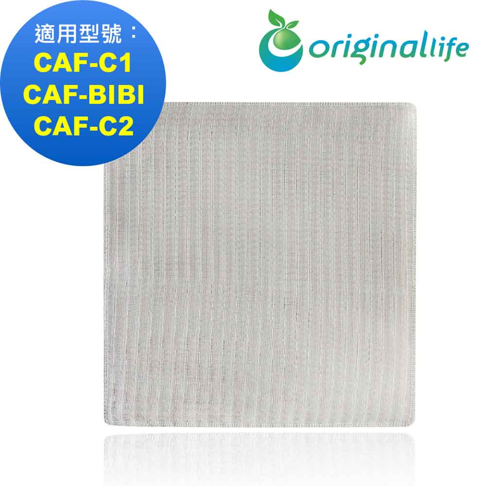 Originallife 空氣清淨機濾網 適用TOSHIBA:CAF-C1、CAF-C2