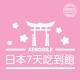 翔翼通訊-日本Wifi上網卡-7天上網吃到飽手機上