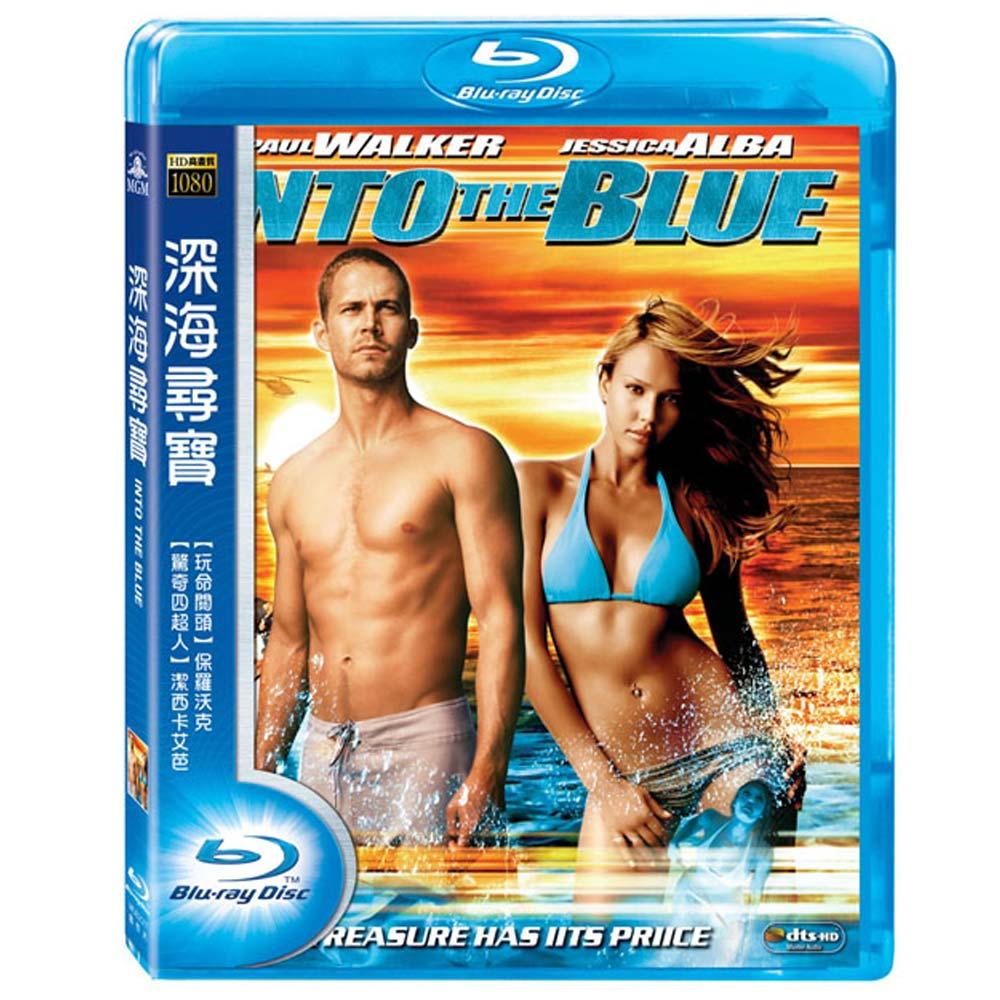 保羅沃克-深海尋寶 Into The Blue 藍光 BD