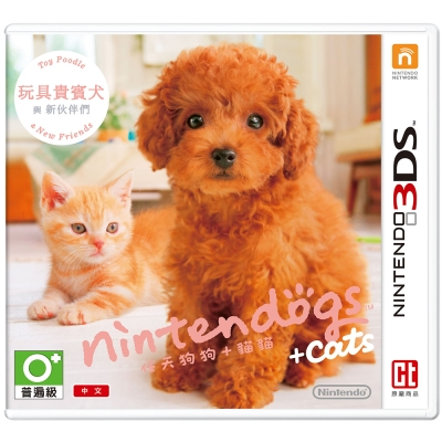 任天狗 玩具貴賓犬 - 3DS 中文版(台灣機專用)