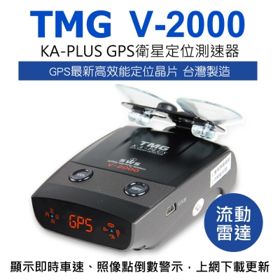 TMG V2000 KA PLUS GPS+VCO 衛星雷達測速器-快