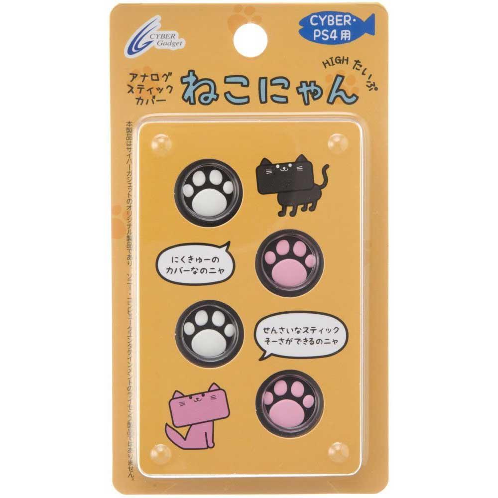 CYBER PS4貓咪肉球無線控制器類比搖桿套墊增高款黑