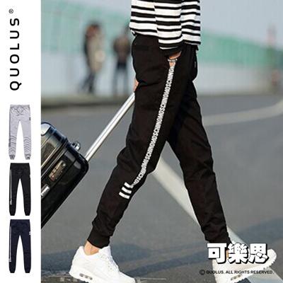 可樂思 側邊英文字母圖樣縮口男生棉褲 休閒褲